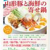 【終了】冬季限定 山形豚と海鮮の寄せ鍋プラン(11/1〜2/26)-サムネイル