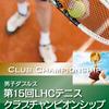 【終了】第15回男子テニスダブルスクラブチャンピオンシップ(11/23)-サムネイル