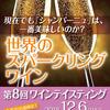【終了】第8回ワインテイスティング(12/6)-サムネイル