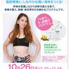 【終了】『美コアシェィプ』スペシャルプログラム(10/26)-サムネイル