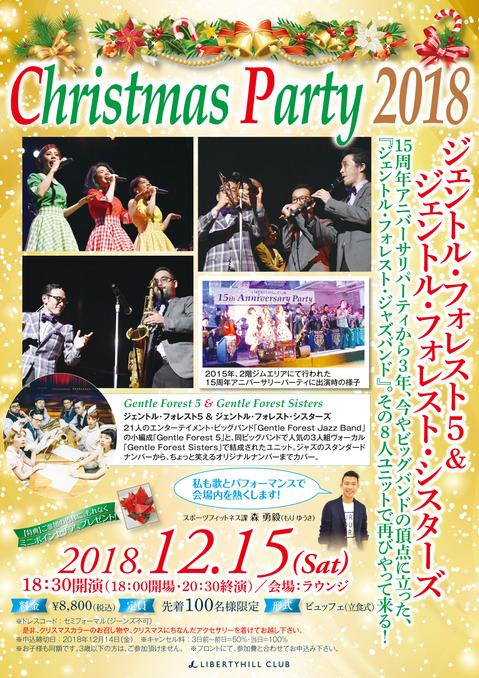 02_クリスマスパーティ2018.jpg