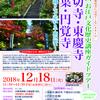 【終了】第17回 お江戸文化歴史講座ガイドツアー(10/16)-サムネイル