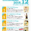 【終了】サンデーズスペシャル(2018年12月)-サムネイル