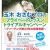 【終了】玉木おさむプロ ゴルフプライベートレッスン トライアルキャンペーン(12/5〜12/26)-サムネイル