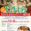 【終了】12月会(12/8)(12月生まれのメンバー様対象)-サムネイル