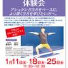 【申込受付中】ヨガ(アドバンス)体験会(1/11、1/18、1/25)-サムネイル