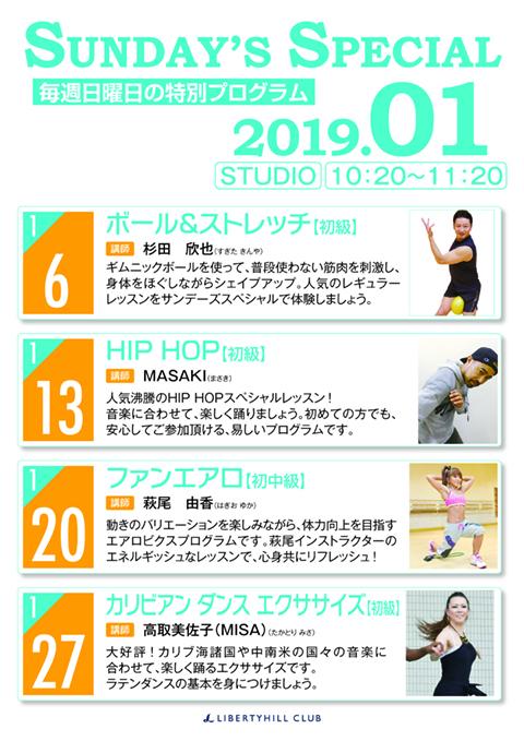 サンデーズスペシャル_201901.jpg