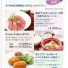 【終了】冬の厳選グルメ(12/6〜1/30)-サムネイル