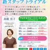 【キャンペーン】タッチスパ 新スタッフトライアル【高橋佳子】(11/10〜12/29)-サムネイル
