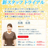 【キャンペーン】タッチスパ 新スタッフトライアル【各務有香】(12/11〜1/29)-サムネイル