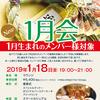 【終了】1月会(1/18)(1月生まれのメンバー様対象)-サムネイル