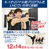 【終了】スペシャルレッスン『K-1 FITFIGHT』(12/14)-サムネイル