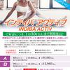 【終了】インディバ  アクティブキャンペーン(〜1/30)-サムネイル