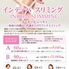 【終了】キャンペーン「インディバ スリミング」(2/1〜3/29)-サムネイル