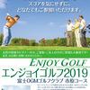 【終了】エンジョイゴルフ2019第1弾(3/8)-サムネイル
