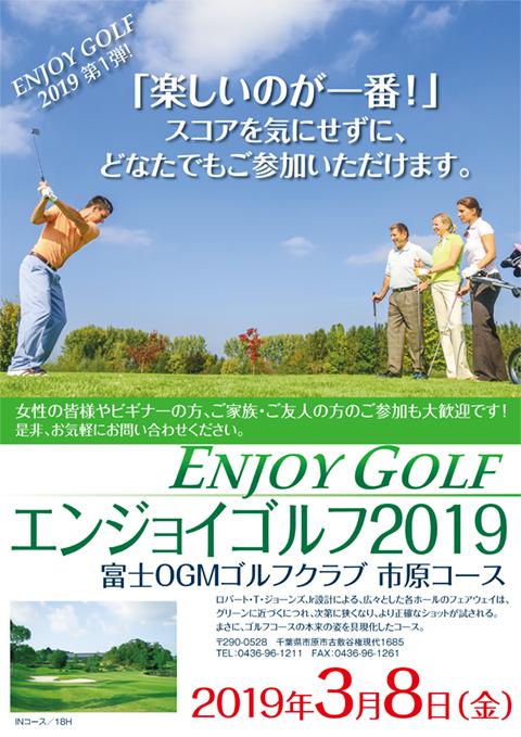 エンジョイゴルフ2019第1弾.jpg