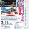 【イベント】第19回お江戸文化歴史講座ガイドツアー(3/14)-サムネイル