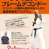 【終了】クワイエットフレームテコンドー(2/1)-サムネイル