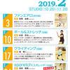 【終了】サンデーズスペシャル(2019年2月)-サムネイル