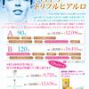 【キャンペーン】ハイドラ トリプルヒアルロ(2/1〜3/29)-サムネイル