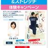 【終了】ペアストレッチ体験キャンペーン(1/22〜1/30)-サムネイル