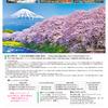 【イベント】春の日帰りバスツアー(4/3)-サムネイル