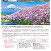 【終了】春の日帰りバスツアー(4/3)-サムネイル