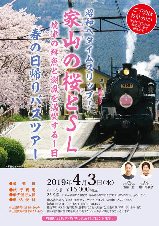 大井川SL春のバスツアー_20190403_ポスター.jpg