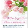 【終了】フラワーショップ臨時出店(1/30)-サムネイル