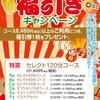 【終了】2019年 新春タッチスパ福引きキャンペーン(1/3〜1/14)-サムネイル
