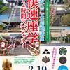 【終了】お江戸文化歴史講座 座学(2/19)-サムネイル