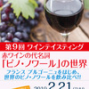 【終了】第9回ワインテイスティング(2/21)-サムネイル