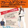 【終了】クワイエットフレームテコンドー(3/22)-サムネイル