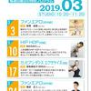 【レッスン】サンデーズスペシャル(2019年3月)-サムネイル