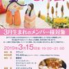【イベント】3月会(3月生まれのメンバー様対象)(3/15)-サムネイル