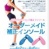 【終了】オーダーメイド補正インソール販売会(4/2〜4/6)-サムネイル