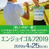 【ゴルフ】エンジョイゴルフ2019第2弾(4/25)-サムネイル