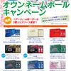 【ゴルフ】オウンネームボールキャンペーン(3/1〜3/30)-サムネイル