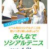 【終了】みんなでソシアルテニス(4/21)-サムネイル