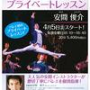 【新レッスン】バレエ プライベートレッスン(4/5〜)-サムネイル