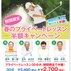 【終了】春のゴルフプライベートレッスン半額キャンペーン(4/1〜4/28)-サムネイル