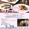 【ラウンジ】第1回マリアージュディナー(3/28)-サムネイル