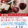 【終了】第10回 ワインテイスティング(4/18)-サムネイル
