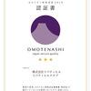 経済産業省創設「おもてなし規格認証2019★★★(紫認証)」取得-サムネイル