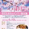 【終了】4月会(4月生まれのメンバー様対象)(4/19)-サムネイル