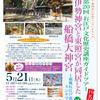 【カルチャークラス】第20回お江戸文化歴史講座ガイドツアー(5/21)-サムネイル