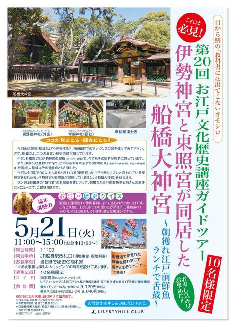 お江戸文化歴史講座_ガイドツアー_第20回.jpg