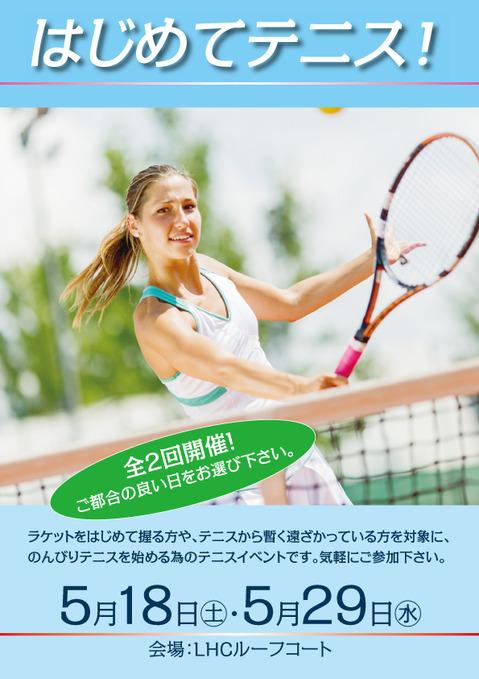 はじめてテニス_20190518.jpg