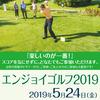 【ゴルフ】エンジョイゴルフ2019第3弾(5/24)-サムネイル