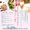 【ラウンジ】第2回マリアージュディナー(5/23)-サムネイル